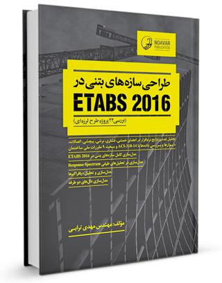 کتاب طراحی سازه های بتنی در etabs 2016