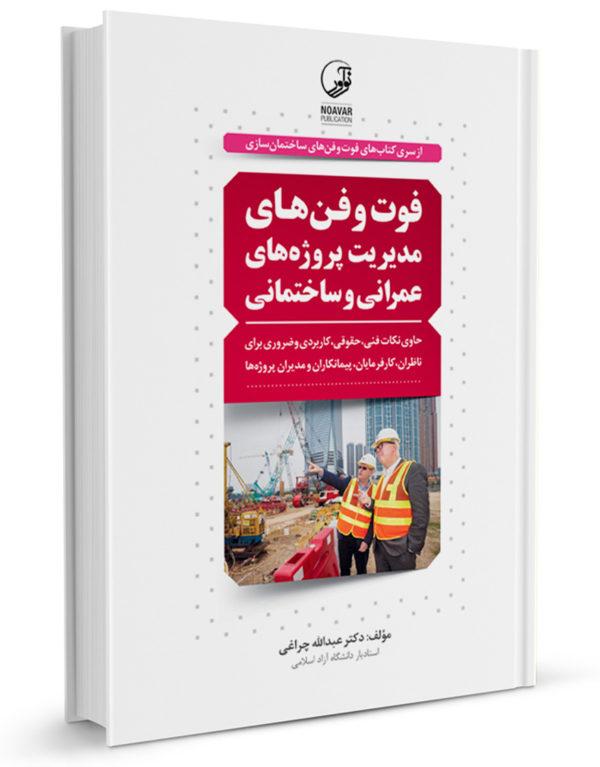 کتاب فوت و فنهای مدیریت پروژههای عمرانی و ساختمانی