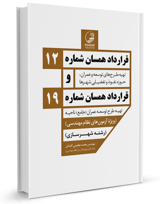 کتاب قرارداد همسان شماره ۱۲ و ۱۹