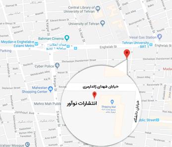 آدرس انتشارات نوآور در نقشه گوگل