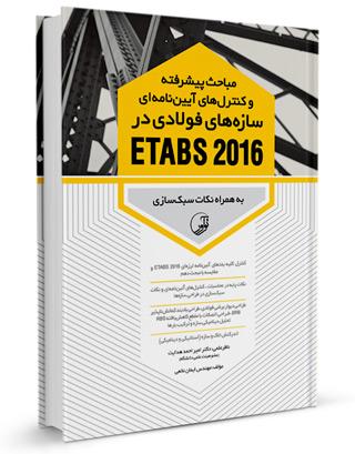 کتاب مباحث پیشرفته سازه فولادی در etabs 2016