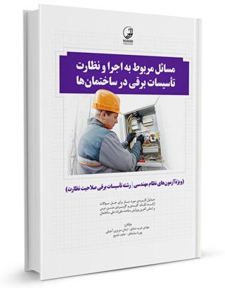 کتاب مسائل مربوط به اجرا و نظارت تاسیسات برقی در ساختمانها