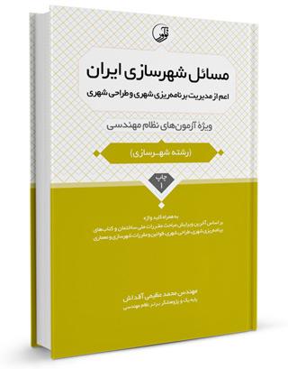 کتاب مسائل شهرسازی ایران