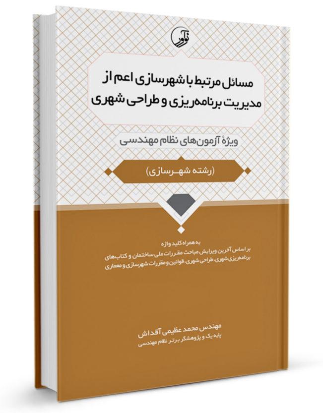کتاب مسائل مرتبط با شهرسازی اعم از مدیریت برنامهریزی و طراحی شهری