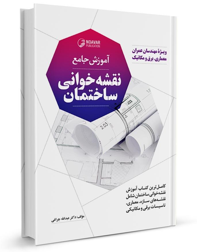 کتاب آموزش نقشه خوانی ساختمان