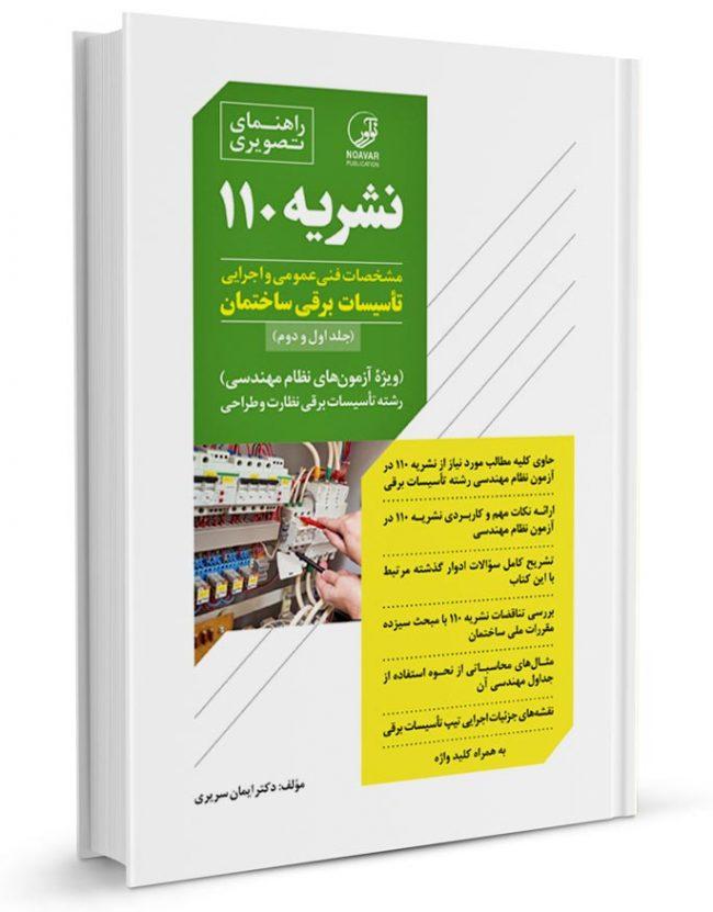 کتاب نشریه 110