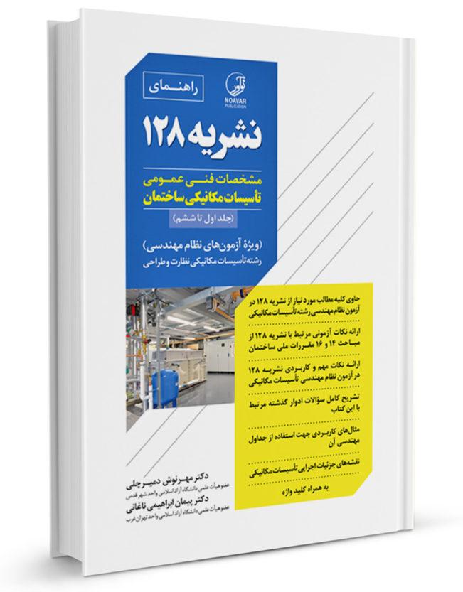 کتاب راهنمای نشریه 128