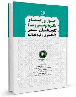 کتاب اصول نظریه نویسی ویژه کارشناسان رسمی