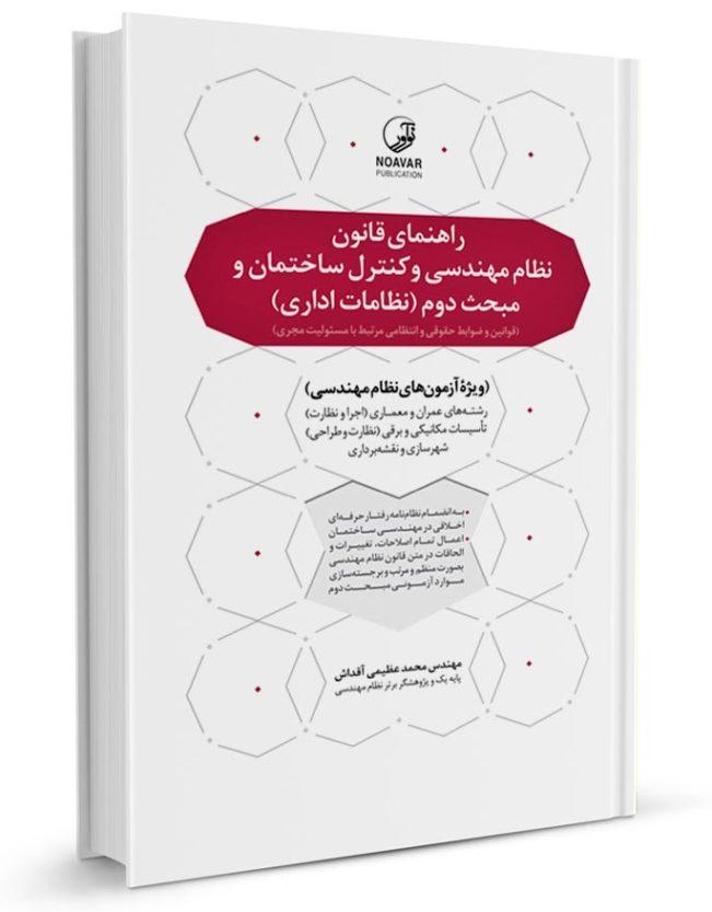 کتاب راهنمای قانون نظام مهندسی و کنترل ساختمان و مبحث دوم (نظامات اداری)