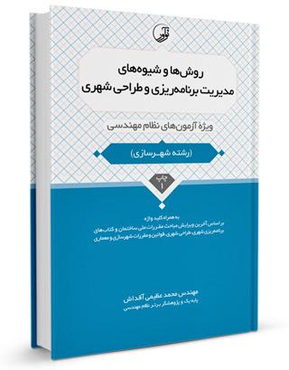 کتاب روش ها و شیوه های مدیریت برنامه ریزی و طراحی شهری