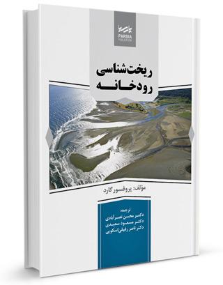 کتاب ریخت شناسی رودخانه