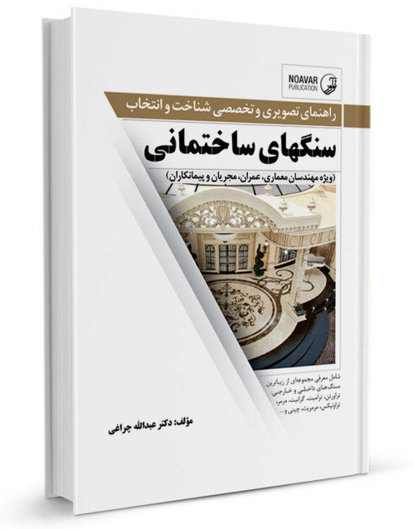 کتاب سنگهای ساختمانی