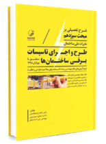 کتاب شرح تفصیلی بر مبحث سیزدهم مقررات ملی ساختمان طرح و اجرای تاسیسات برقی