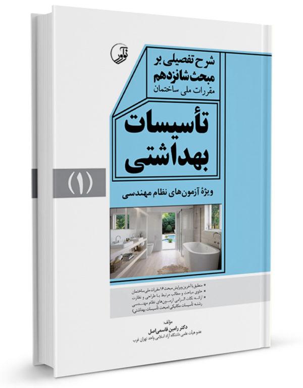 کتاب شرح تفضیلی بر مبحث شانزدهم مقررات ملی ساختمان تأسیسات بهداشتی