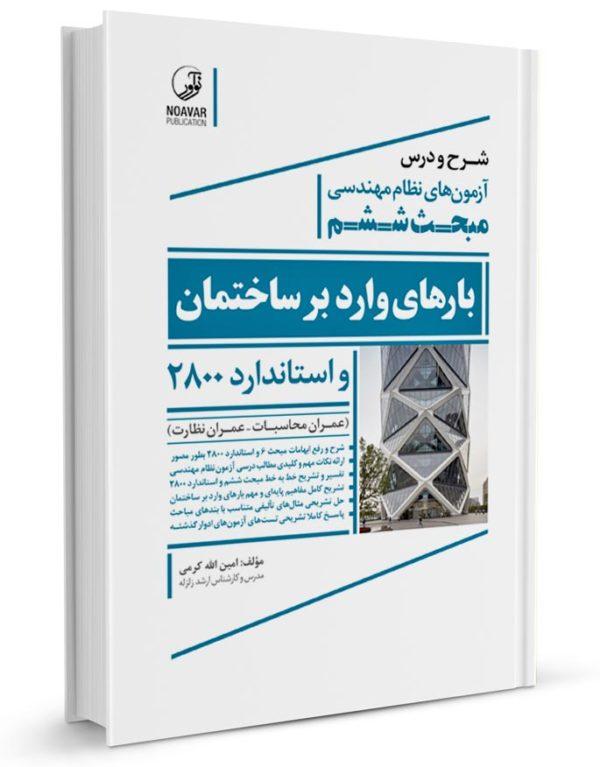 کتاب شرح و درس آزمونهای نظام مهندسی مبحث ششم بارهای وارد بر ساختمان و استاندارد ۲۸۰۰