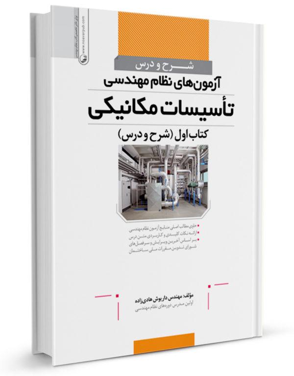 کتاب شرح و درس آزمونهای نظام مهندسی تأسیسات مکانیکی