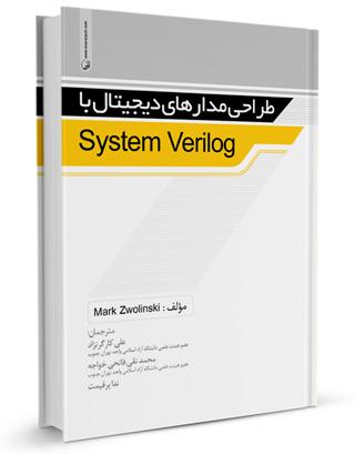 کتاب طراحی مدارهای دیجیتال با system verilog
