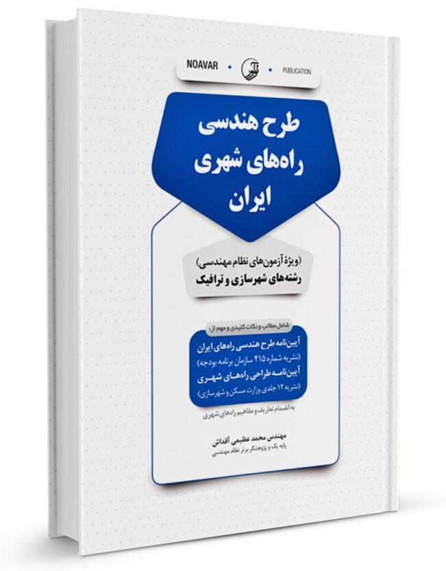 کتاب طرح هندسی راههای شهری ایران