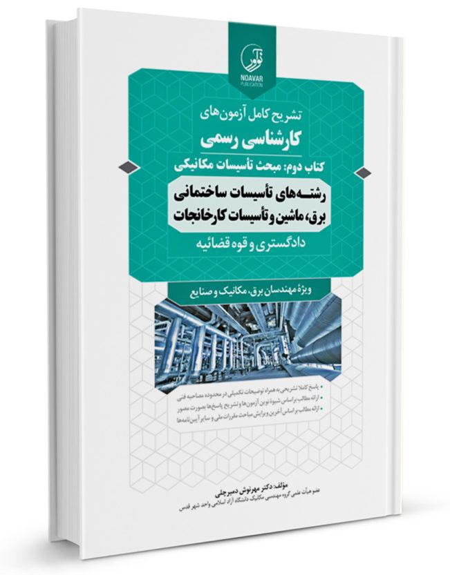 کتاب سوالات آزمون کارشناسی رسمی رشته تاسیسات ساختمانی و کارخانجات (کتاب دوم: تاسیسات مکانیکی)