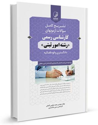 کتاب آزمون کارشناسی رسمی امور ثبتی