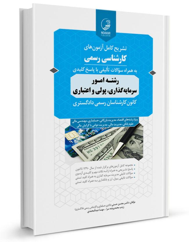 کتاب تشریح کامل آزمونهای کارشناسی رسمی رشته امور سرمایه گذاری، پولی و اعتباری