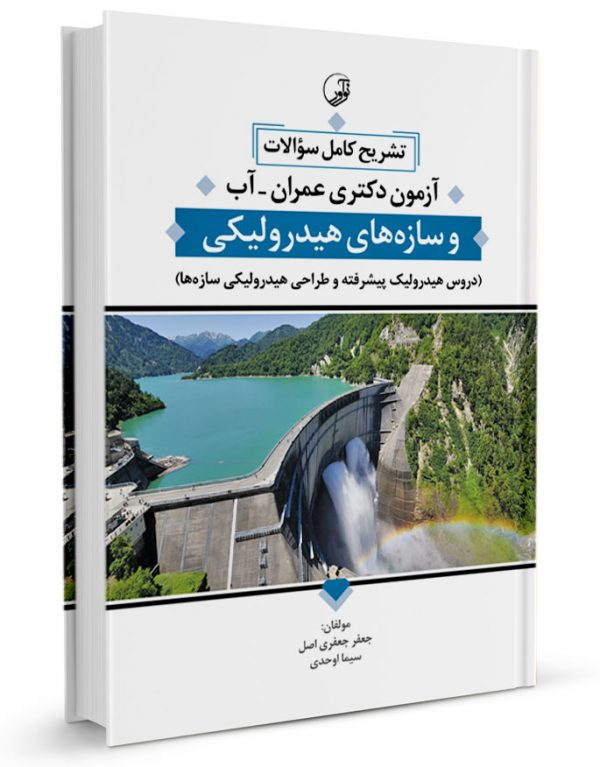 کتاب سوالات آزمون دکتری عمران آب و سازه های هیدرولیکی