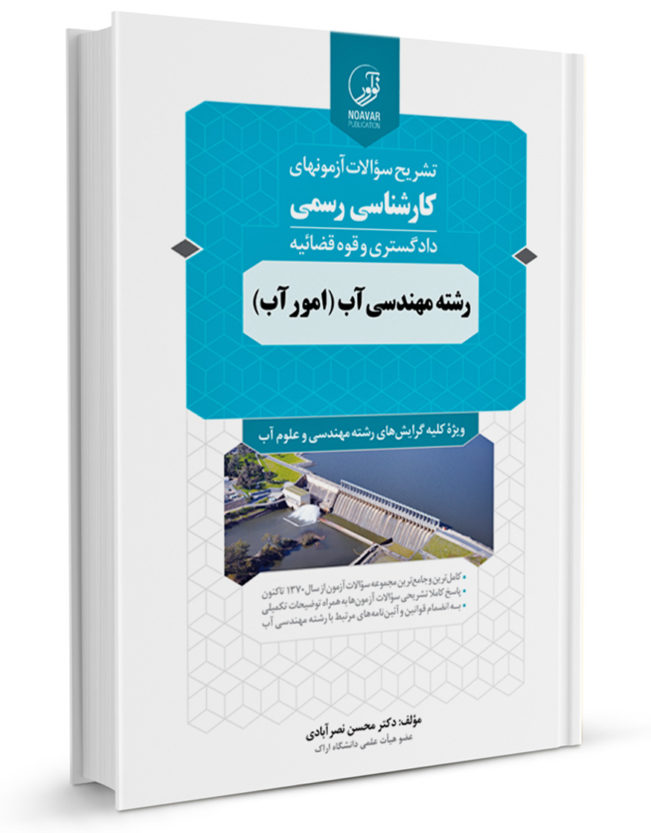 کتاب تشریح سؤالات آزمونهای کارشناسی رسمی دادگستری و قوه قضائیه رشته مهندسی آب(امور آب)
