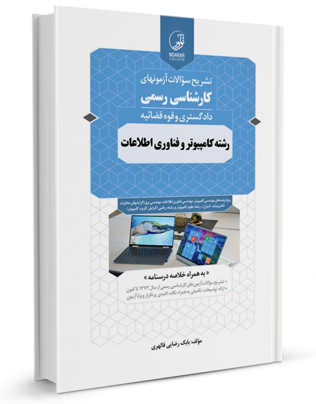 کتاب تشریح سؤالات آزمونهای کارشناسی رسمی رشته کامپیوتر و فناوری اطلاعات